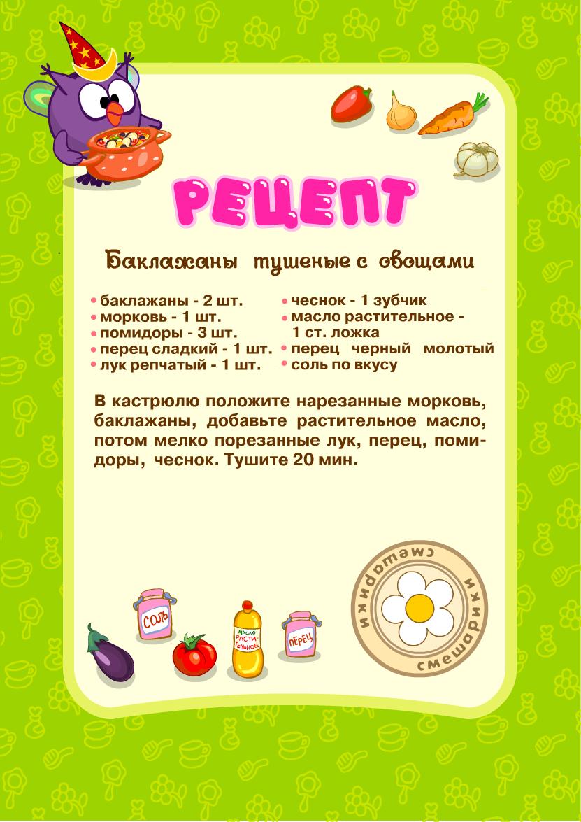 Рецепт для детей 1 года из овощей