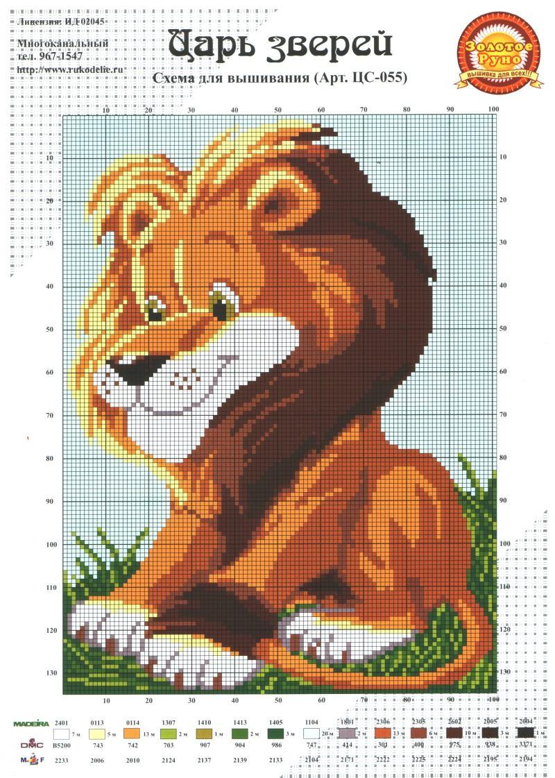 Схемы вышивок крестиком львы 8